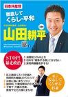 2014山田リーフ表.jpg