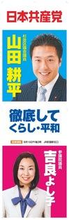 2014山田三連のぼり.jpg