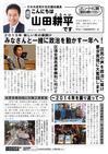 週刊山田ニュース178_01.jpg