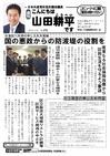 週刊山田ニュース179_ページ_1 (453x640).jpg