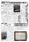 週刊山田ニュース179_ページ_2 (453x640).jpg