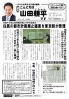 週刊山田ニュース180_01.jpg