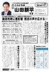 週刊山田ニュース181_01.jpg