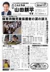 週刊山田ニュース182_01.jpg