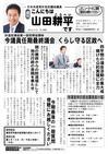 週刊山田ニュース183_01.jpg