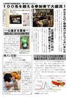 週刊山田ニュース183_02.jpg