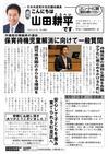週刊山田ニュース184_01.jpg