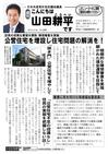 週刊山田ニュース185_01.jpg