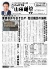 週刊山田ニュース186_01.jpg