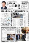 週刊山田ニュース187_01.jpg