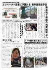 週刊山田ニュース188_02.jpg