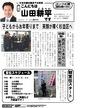 週刊ニュース創刊号.jpg