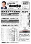 週刊山田ニュース189_01.jpg