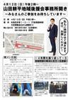 週刊山田ニュース189_02.jpg
