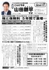 週刊山田ニュース190_01.jpg