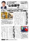 週刊山田ニュース191_01.jpg