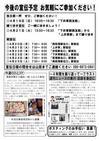週刊山田ニュース191_02.jpg