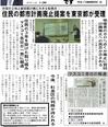 週刊ニュース180号外環の都市計画提案.jpg