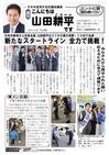 週刊山田ニュース192_01.jpg