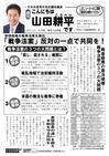 週刊山田ニュース194_01.jpg
