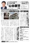 週刊山田ニュース197_01.jpg