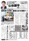 週刊山田ニュース198_01.jpg
