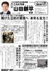 週刊ニュース2.jpg