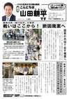 週刊山田ニュース200_ページ_1.jpg