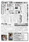 週刊山田ニュース200_ページ_2.jpg