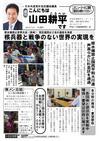週刊山田ニュース201_01.jpg