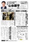 週刊山田ニュース202_01.jpg