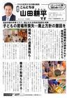 週刊山田ニュース204_01.jpg