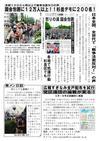 週刊山田ニュース205_02.jpg