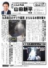 週刊山田ニュース206_01.jpg