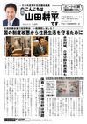 週刊山田ニュース207_01.jpg