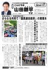 週刊山田ニュース208_01.jpg