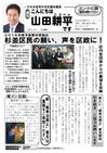 週刊山田ニュース209_01.jpg