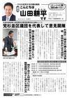 週刊山田ニュース211_01.jpg