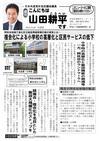 週刊山田ニュース212_01.jpg