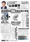 週刊山田ニュース213_01.jpg