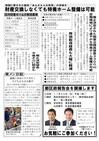 週刊山田ニュース213_02.jpg
