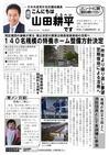 週刊山田ニュース214_01.jpg