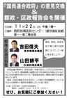 都区政報告会チラシ2015_01.jpg
