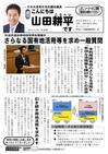 週刊山田ニュース216_01.jpg