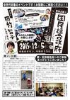 週刊山田ニュース216_02.jpg