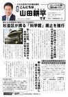 週刊山田ニュース217_01.jpg