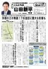 週刊山田ニュース218_ページ_1.jpg