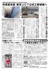 週刊山田ニュース218_ページ_2.jpg