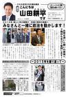 週刊山田ニュース219_01.jpg