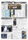 週刊山田ニュース219_02.jpg